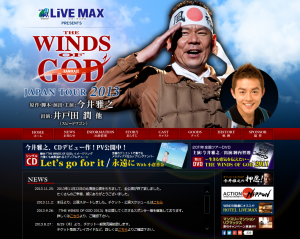 「WINDS OF GOD」のご案内